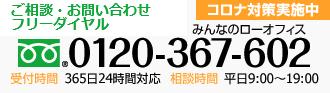0120-367-602 365日 24時間対応