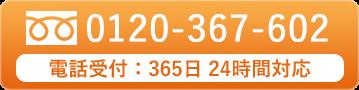 0120-367-602 電話受付:365日 24時間対応