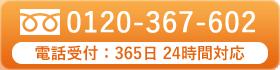 0120-367-602 電話受付 9:00〜17:30(土日祝除く)