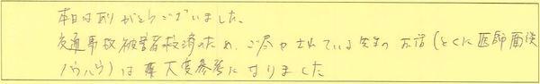 kurahashi_1.JPG