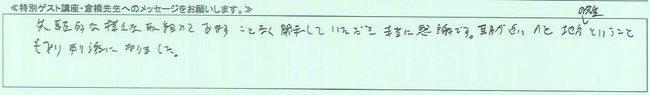 kurahashi_2.JPG