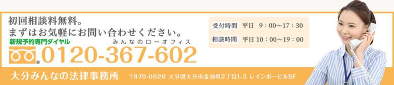 0120-367-602 受付時間 09:00〜17:30