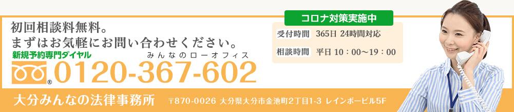 0120-367-602 受付時間 365日 24時間対応