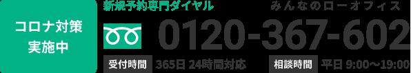 新規予約専門ダイヤル:0120-367-602/365日 24時間対応/相談時間:平日 9:00~19:00